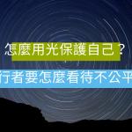 光的課程:學員提問(第一集):一、如果遇到負能量比較強的人,要如何運用光保護自己?二、習修光之後,要如何看待生活中不公平的事?