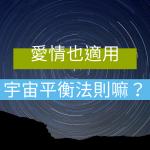 光的課程:學員提問(第四集)老師好~白色之光上課時,老師有說宇宙的法則其中一個是 平衡,請問在感情上要怎麼去理解它呢? 謝謝老師的解惑