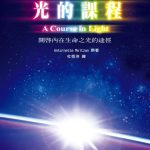 Read more about the article 陳星宇老師「光的課程」初階一線上課